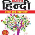 UPSESSB Hindi Practice Book