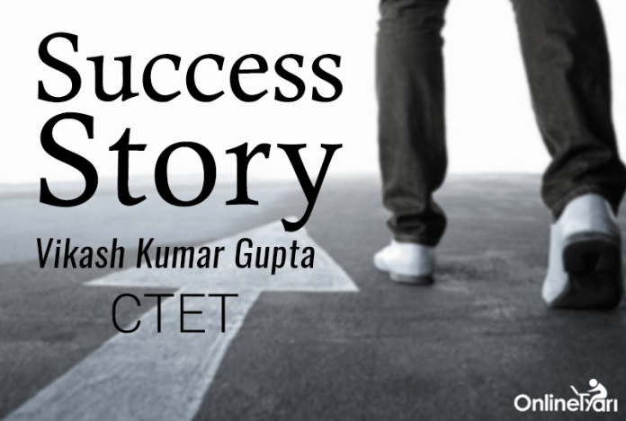 CTET Success Story: Vikash Kumar Gupta