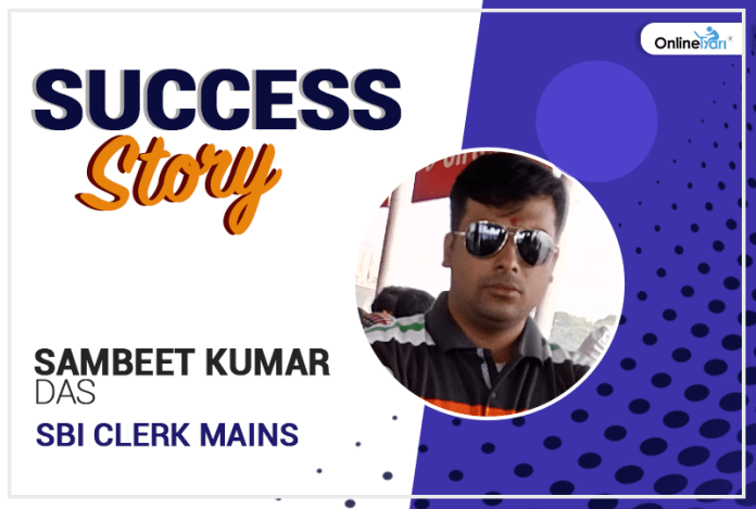 SBI Clerk Mains 2018 Success Story: Sambeet Kumar Das