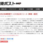 新聞「香港ポスト」に『スマホ向け在庫管理サービス』が取り上げられました