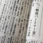 新聞「日本海事新聞」に、「Yahoo!ショッピングBest Store Awards2018」における「物流パートナー賞」の受賞について取り上げられました
