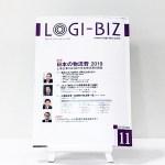 雑誌「月刊ロジスティクスビジネス」にCEO伊藤のインタビューが掲載されました