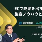 【終了】11/26 ECで成果を出すための集客ノウハウと業務効率化