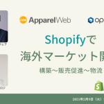 2/9 Shopifyで海外マーケット開拓
