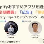 【終了】3/18 Shopifyおすすめアプリを紹介! 「定期購買」「広告」「物流」 〜Shopify Expertとアプリベンダーが解説〜