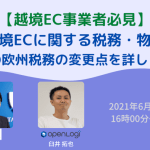 6/23 【越境EC事業者必見】越境ECに関する税務〜最新の欧州税務の変更点と欧州物流