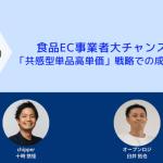 11/09 食品EC事業者大チャンス!!!「共感型単品高単価」戦略での成功ストーリー