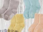オーガニック ふわふわ靴下(12cm)