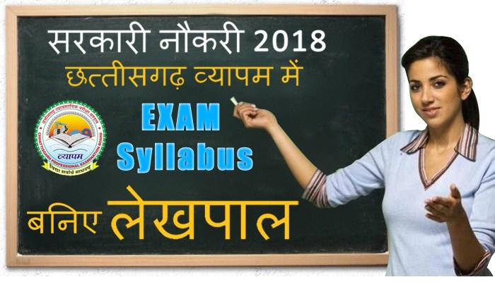 CG Vyapam Lekhpal Syllabus and Exam Pattern 2018
