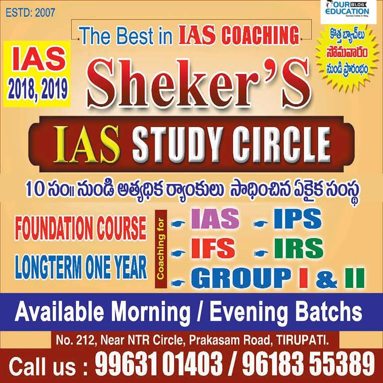 Sheker'S IAS Study Circle Chittoor Andhra Pradesh Reviews