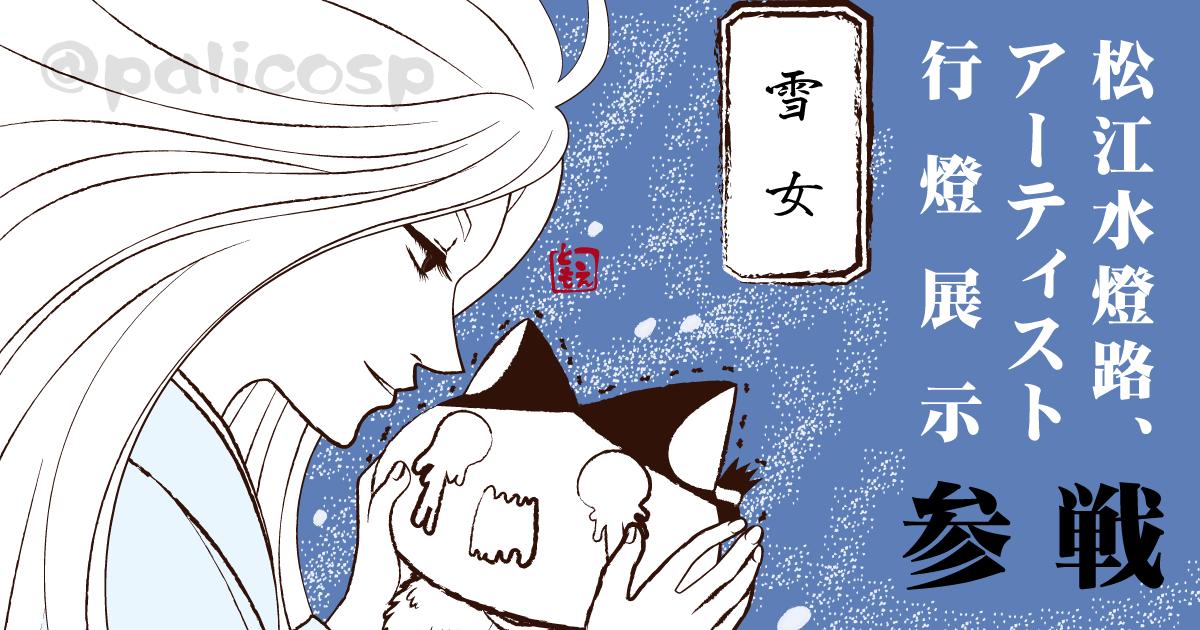 小泉八雲「雪女」のイメージイラスト