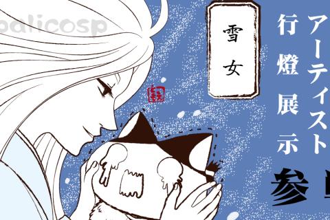 雪女のイラスト|小泉八雲の怪談がテーマ、松江水燈路アーティスト行燈展参加