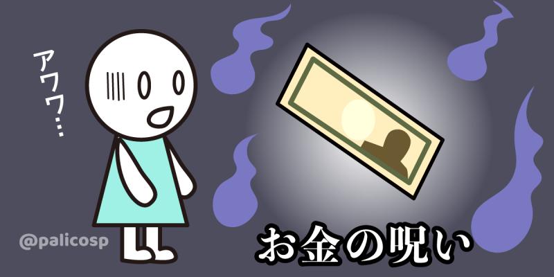 お金の呪い&怖がる人のイラスト