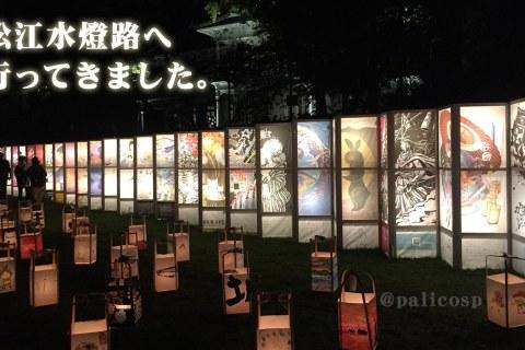 松江水燈路2019アーティスト行燈展を見に行ってきました。