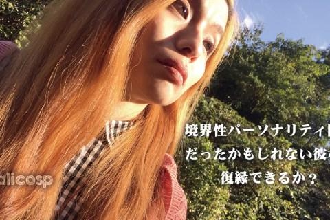【無料相談】境界性パーソナリティ障害かもしれない彼女と復縁できる?
