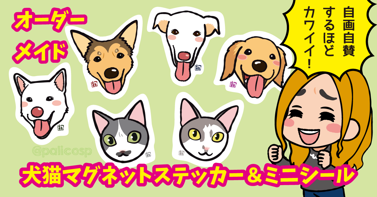 犬猫(ペット)・車用マグネットステッカー&ミニシール