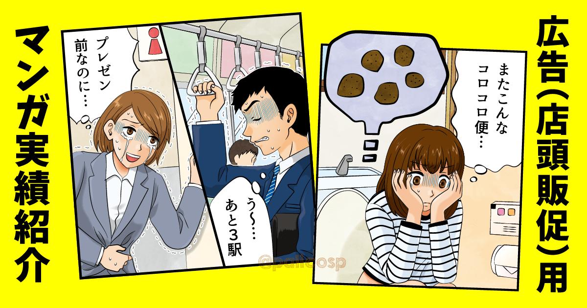 広告マンガ制作・実績紹介