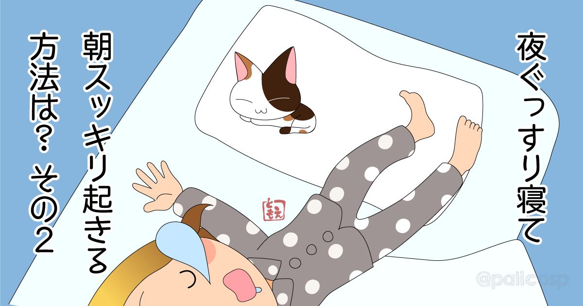 寝相の悪い女性と猫のイラスト