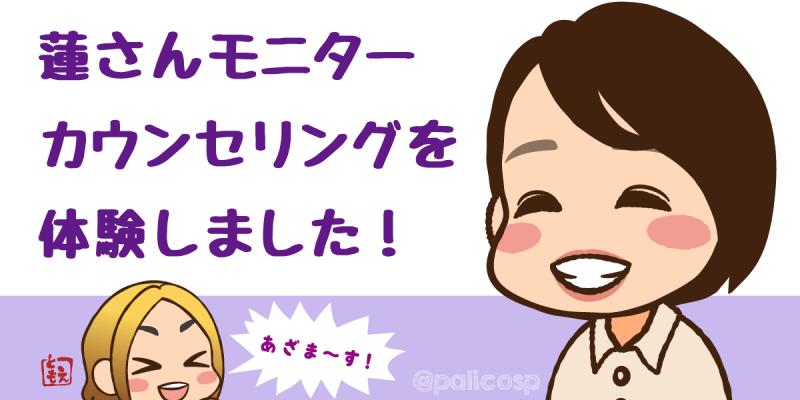 心理カウンセラー&パーソナルヨガ蓮(れん)さんカウンセリング体験