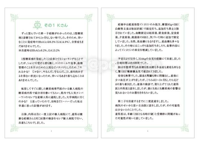 本文デザインラフ2
