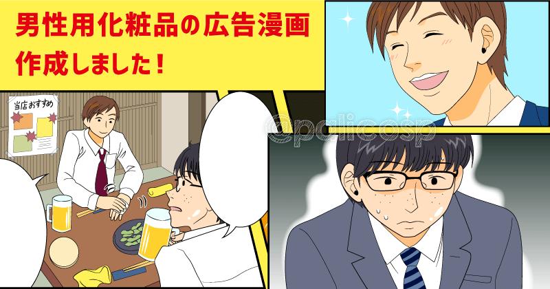 男性用化粧品の広告漫画制作ご依頼