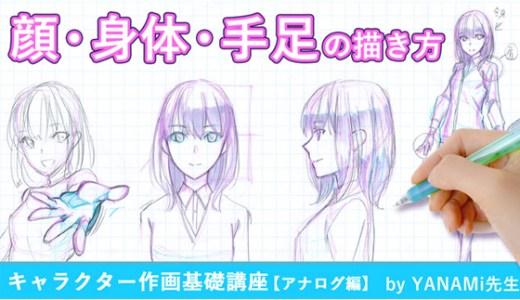 【顔の描き方】ゼロから始められる初心者向け作画講座!