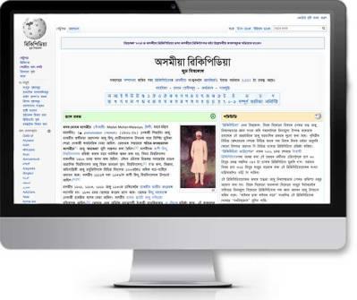 iMac-assamese wikipedia-pankajjyoti.com
