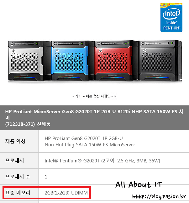 hp-gen8-표준메모리