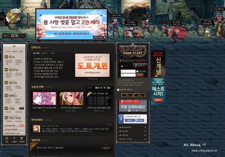 던파_homepage