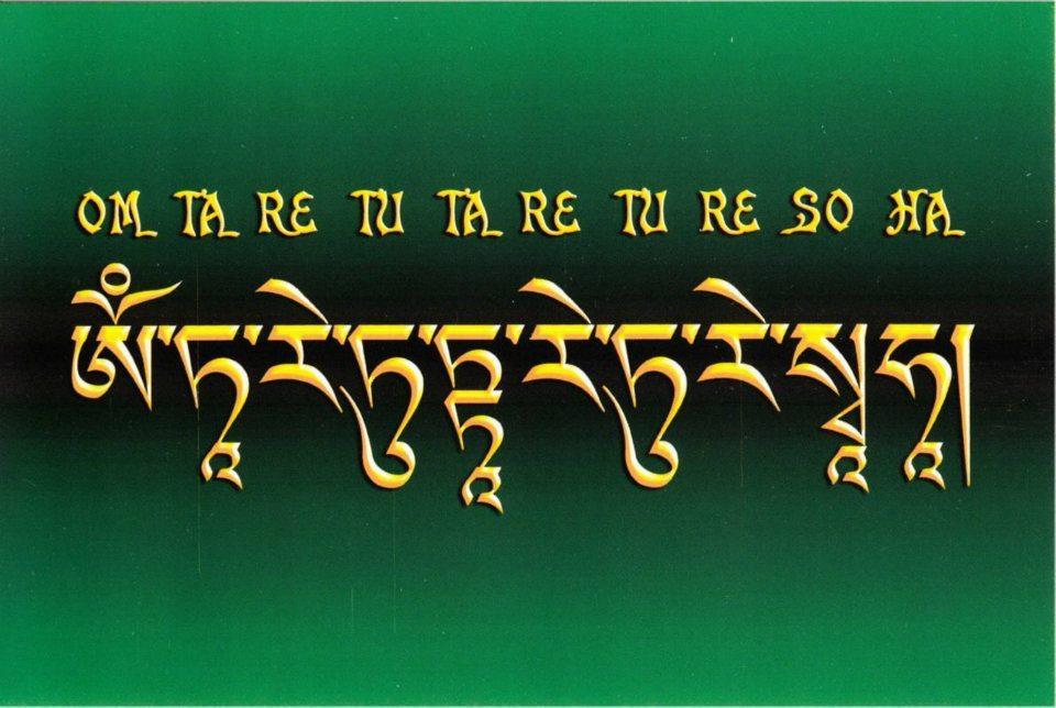 CURANDO CON MUSICA: MANTRA (Om Tare Tuttare Ture Soha)
