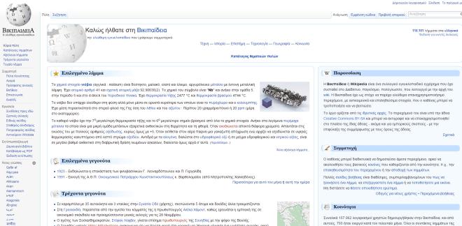 Wikipedia_el