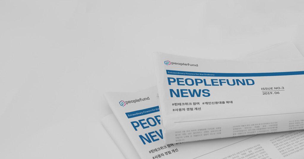 6월 피플펀드 뉴스 코리아핀테크위크 개인신용대출 취급 1위, 사용자경험개선