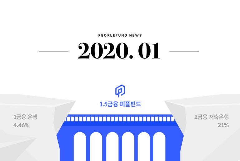 2020.01 뉴스레터 커버