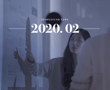 2020.02 뉴스레터 커버