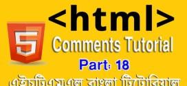 এইচটিএমএল বাংলা টিউটোরিয়াল পর্ব ১৮ – কমেন্ট বা মম্তব্য টিউটোরিয়াল (HTML Comments Tutorial in Bangla)