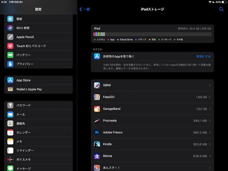 iPadストレージSS