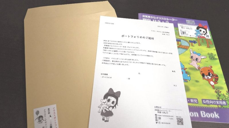 郵送営業準備中の写真