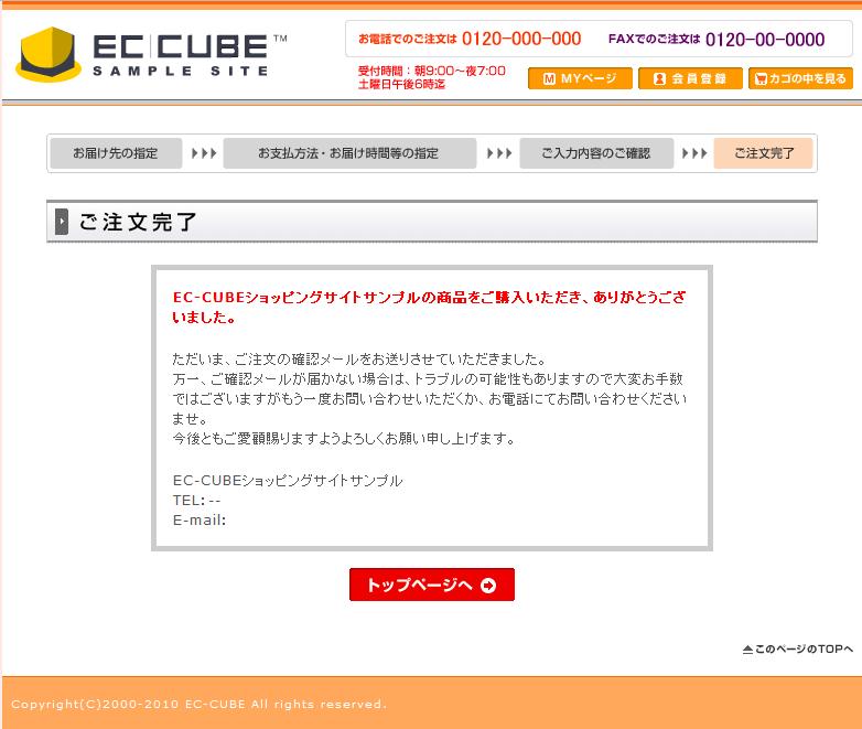 ec-cube_ga_06