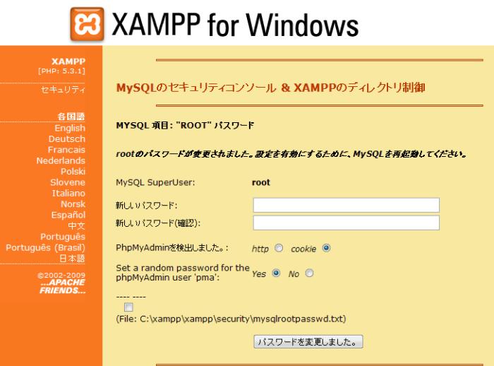 xampp_07