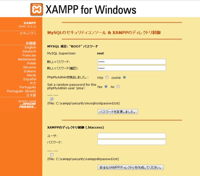 xampp_16