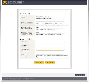 ec-cube_031