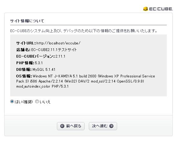 ec-cube_26