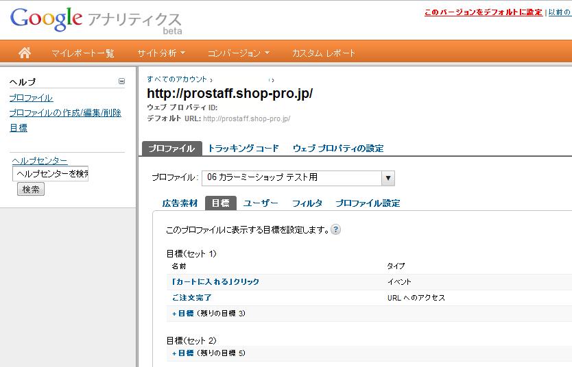 shoppro_ga_28