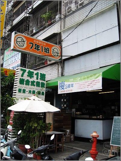 高雄-楠梓區-七年一班複合式餐飲