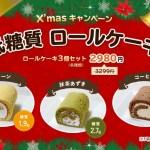 糖質制限 ロールケーキ クリスマスケーキ