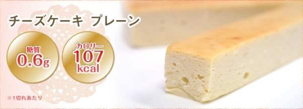 低糖質 チーズケーキ