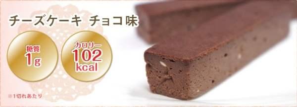 低糖質チーズケーキ チョコレート