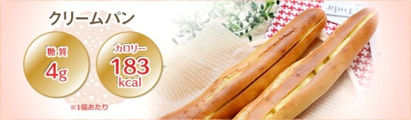 クリームパン 糖質制限