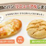 2種類のパンがリニューアルしました!「白いめんたいチーズパン」「白いメロンパン」