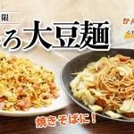 糖質制限 麺 大豆麺 せいろ